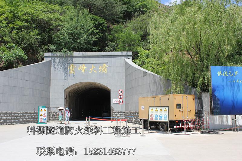 雲峰大壩隧道施工