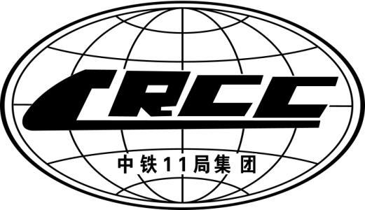 中铁11局